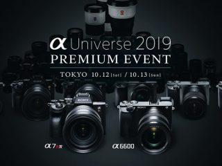 α Universe 2019 PREMIUM EVENT スペシャルセミナーなど情報更新