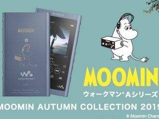 ウォークマンAシリーズ MOOMIN AUTUMN COLLECTION 2019 期間限定販売