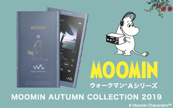 ウォークマンAシリーズ MOOMIN AUTUMN COLLECTION 2019