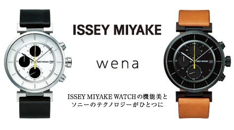ISSEY MIYAKE Edition