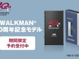 初代をモチーフにした WALKMAN 40周年記念モデル NW-A100TPS 期間限定発売