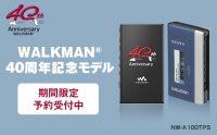 WALKMAN 40周年記念モデル NW-A100TPS