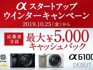 α6100発売記念 αスタートアップ ウインターキャンペーン 最大5,000円キャッシュバック