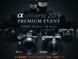 α Universe 2019 PREMIUM EVENT 情報更新 α9 II 展示、セミナー、会場マップなどの詳細が明らかに