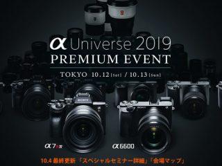α Universe 2019 PREMIUM EVENT 情報更新