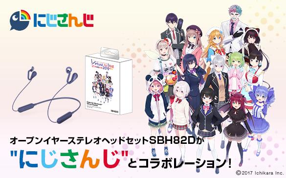 にじさんじ × SBH82D コラボレーション スペシャルセット