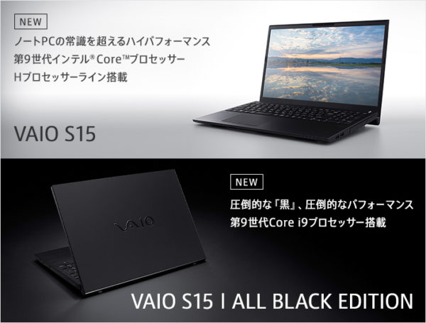 VAIO S15 | ALL BLACK EDITION