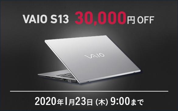 モバイルノートパソコン VAIO S13