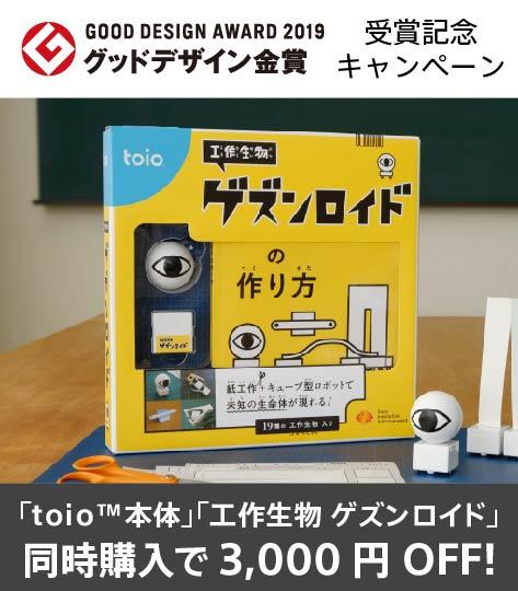 toio 「工作生物 ゲズンロイド」グッドデザイン金賞受賞記念キャンペーン