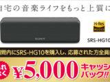 SRS-HG10 19冬-20春 キャッシュバックキャンペーン