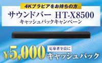 サウンドバー HT-X8500 キャッシュバックキャンペーン