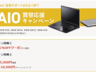 VAIO買替応援キャンペーン