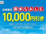 11月30日 店頭限定 VAIO週末セール
