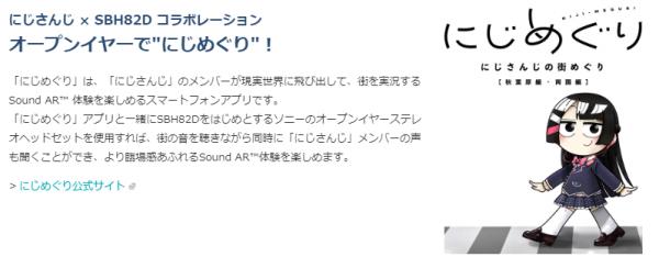 にじさんじ × SBH82D コラボレーション