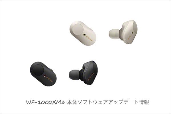 WF-1000XM3 本体ソフトウェアアップデート Ver.2.0.2