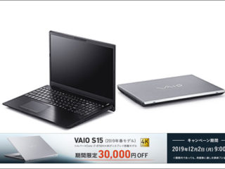 オールインワン パソコン VAIO S15