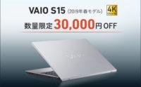 パソコン VAIO S15