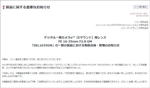 ソニー レンズ FE 16-35mm F2.8 GM