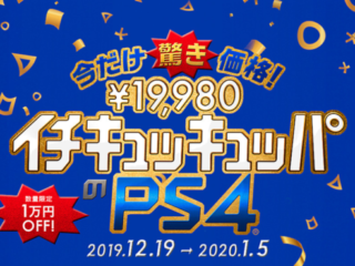 PlayStation セール