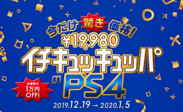 PlayStation セール