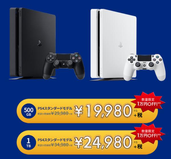 数量限定 PlayStation セール
