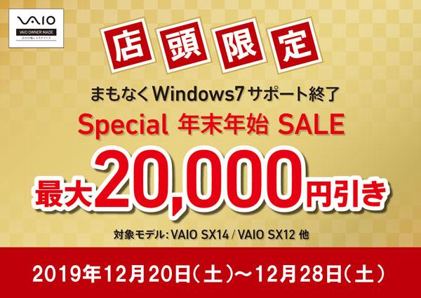 VAIO 年末年始 Special Sale