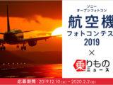 航空機フォトコンテスト 2019