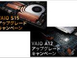 VAIO S15 アップグレードキャンペーン