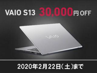 モバイルノート VAIO S13