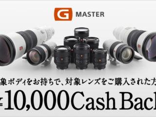 G Master プレミアムキャンペーン