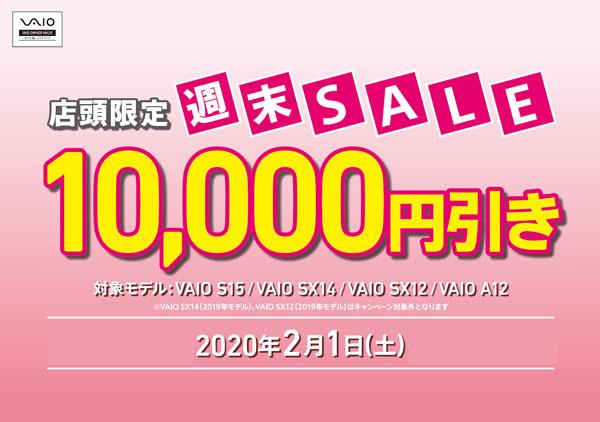 2月1日 店頭限定 VAIO週末セール