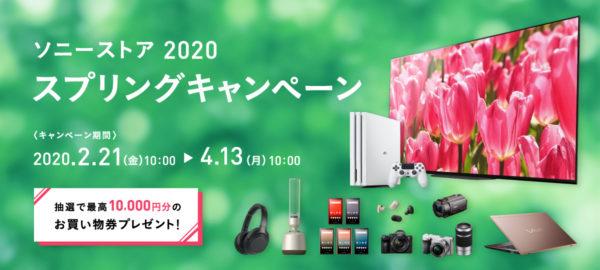 ソニーストア 2020 スプリングキャンペーン