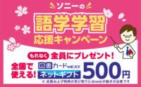ソニーの語学学習応援キャンペーン