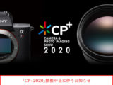 CP+2020の開催中止が決定