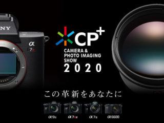CP+2020 ソニーブース