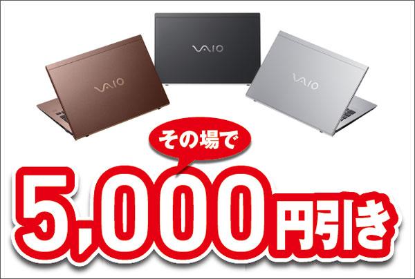VAIO 新規会員限定キャンペーン