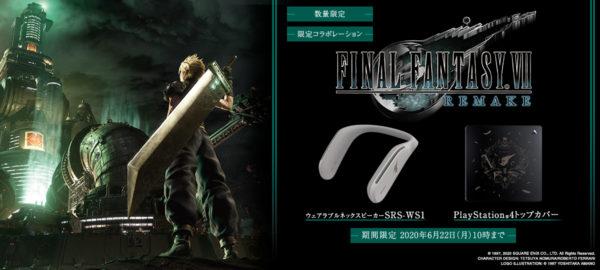 ウェアラブルネックスピーカー&PlayStation4トップカバー『ファイナルファンタジーVII リメイク』EDITION