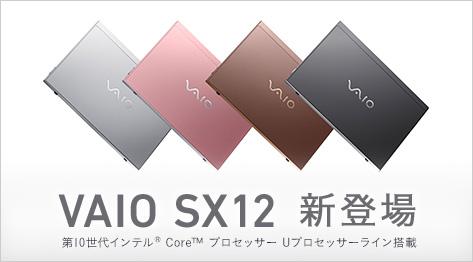 VAIO SX12 / VAIO SX14