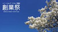 ソニーショップ ナカムラ電器「創業祭」