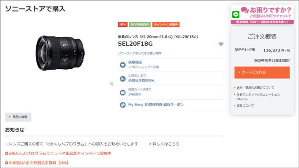 FE 20mm F1.8 G「SEL20F18G」