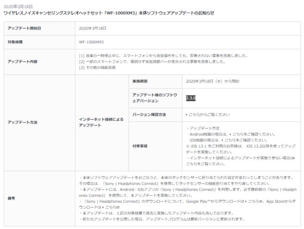 WF-1000XM3 本体ソフトウェアアップデート Ver.2.3.0