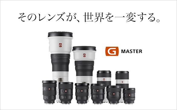 G Master