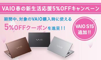 VAIO 春の新生活応援5%OFFキャンペーン