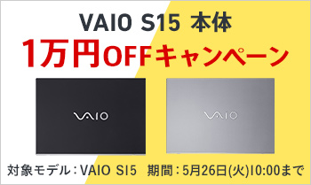 VAIO S15 1万円OFFキャンペーン