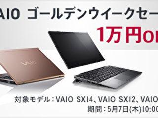 VAIO ゴールデンウイークセール 1万円OFF