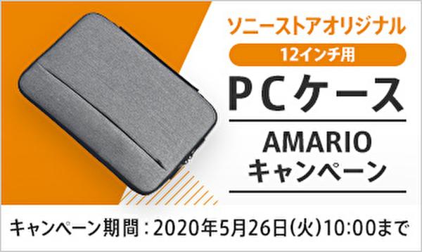 ソニーストアオリジナル12インチ用PCケース / AMARIO キャンペーン