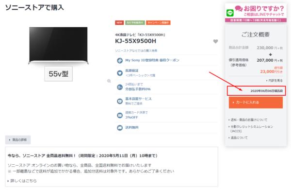 ブラビア X9500Hシリーズ「KJ-55X9500H」