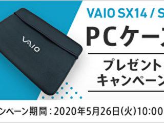 VAIO SX14 / S13 PCケースプレゼントキャンペーン