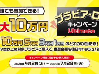 テレビを買う前に抽選参加!最大10万円 ブラビア・ロトキャンペーン
