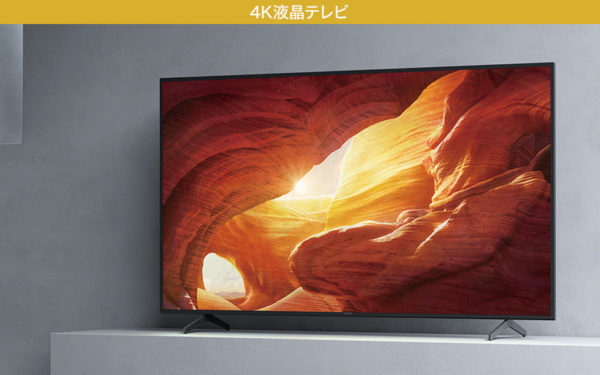X8000Hシリーズ